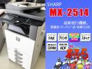 カウンタ激少!!【MX-2514FN】SHARPカラー複合機極上中古整備清掃済美品 MX23トナー付 シャープコピー機FAXプリンタースキャナファックス