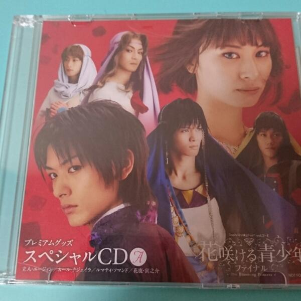 舞台花咲ける青少年 プレミアム特典CD AKIRA 久保田悠来 未開封