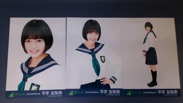 欅坂46 制服のマネキン 生写真 3枚コンプ 平手友梨奈 キズ ライブ・握手会グッズの画像