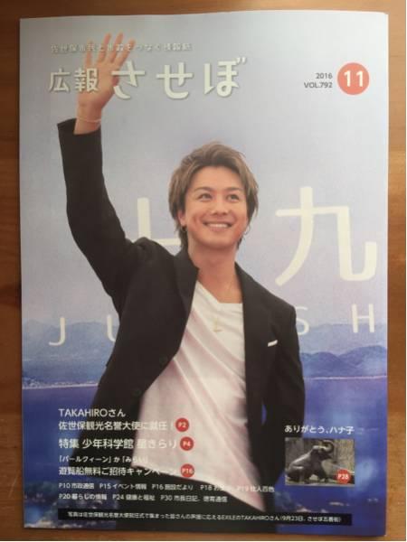 【即決】EXILE TAKAHIRO表紙 広報させぼ 2016年11月号
