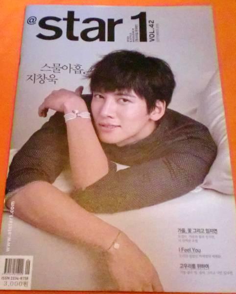 ★チ・チャンウク★韓国 雑誌「@STAR1」2015年 アットスタイル