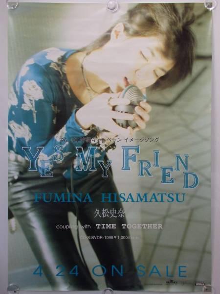 非売品 久松史奈 YES MY FRIEND '96 シングル発売告知 ポスター