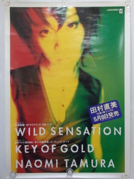 非売品 田村直美 WILD SENSATION 1997年 CD発売告知 ポスター B2