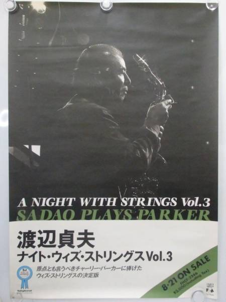 最終出品 非売品 渡辺貞夫 A NIGHT WITH STRINGS Vol.3 発売告知 ポスター
