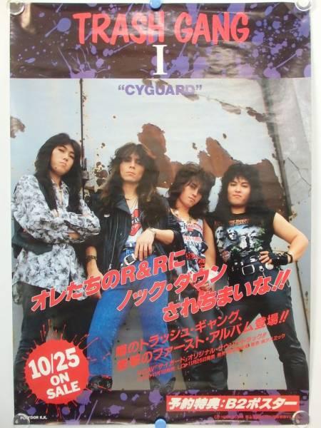 非売品 TRASH GANG CYGUARD 1989年 アルバム発売告知ポスター B2