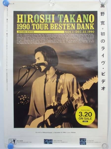 非売品 高野寛 1990 TOUR BESTEN DANK VIDEO発売告知ポスター B2