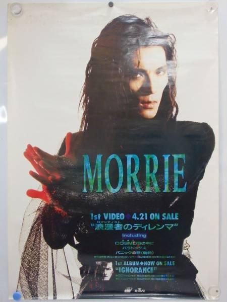 非売品 MORRIE 浪漫者のディレンマ VHS告知ポスター DEAD END B2