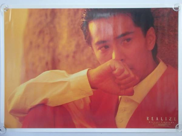 非売品 徳永英明 REALIZE 1989年 アルバム特典 ポスター 販促 B2