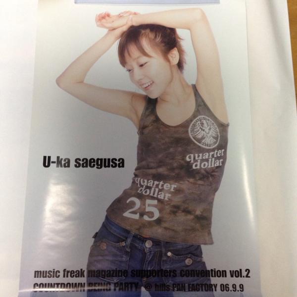 三枝夕夏 music freak magazine supporters convention ポスター