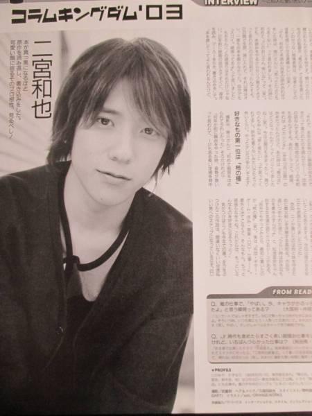 NON-NO 2003年 3/5 嵐 二宮和也 切り抜き
