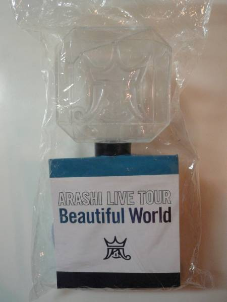 嵐 ARASHI Beautiful World LIVE TOUR 限定ペンライト 美品