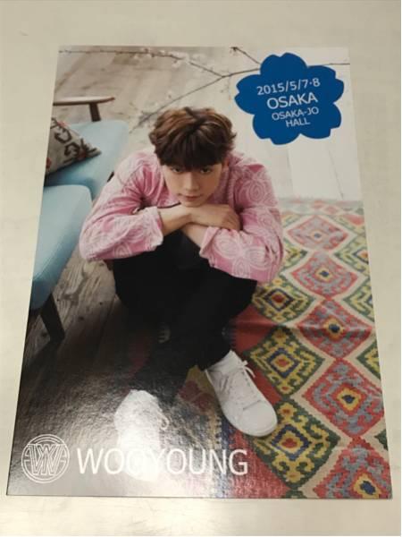 ウヨン 2PM OF 2PM 大阪 限定トレカ③ 貴重品