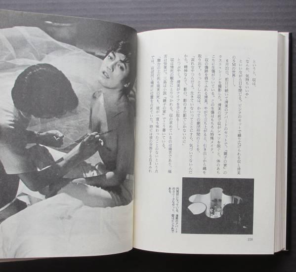 絶版【MISHIMA●垣井道弘】緒形拳/沢田研二/佐藤浩市/三上博史