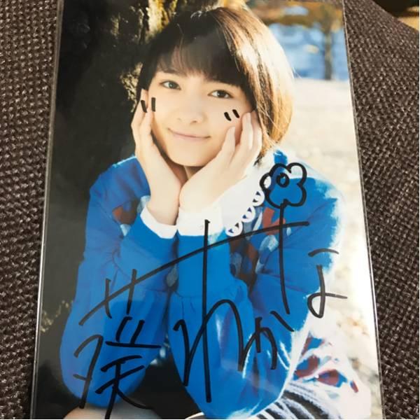 葵わかな サイン入り生写真
