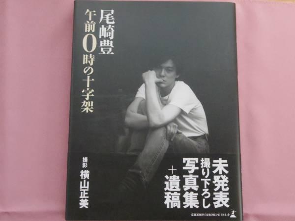 尾崎豊写真集 「午前0時の十字架」