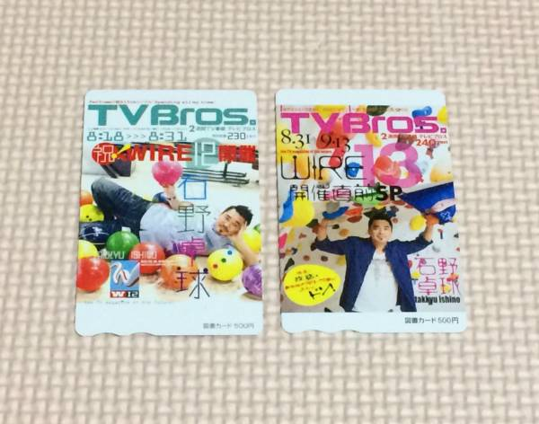 石野卓球 テレビブロス図書カード500円2枚 未使用 電気グルーヴ