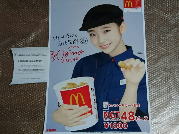 NGT48 マクドナルド ナゲット 直筆サイン入りポスター 荻野由佳 ライブグッズの画像
