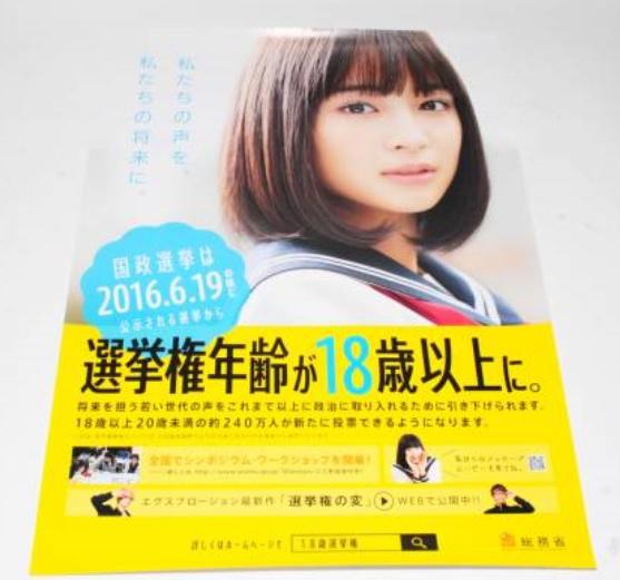 新品 広瀬すず B2ポスター 選挙 グッズの画像