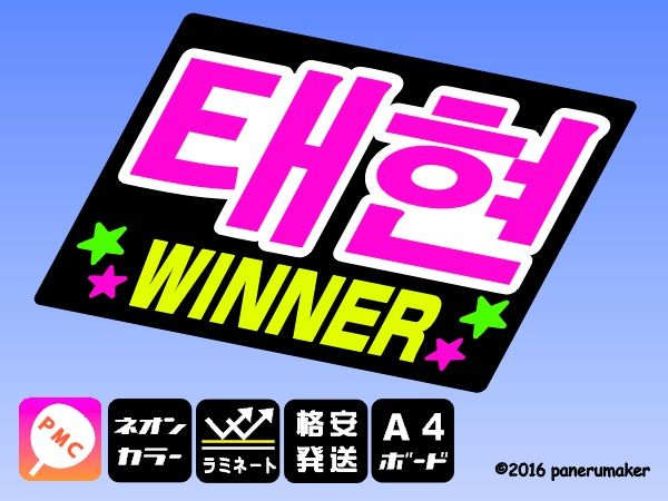 【WINNER】5テヒョンTaeHyun 手作り応援ボード ハングル蛍光色 ライブグッズの画像