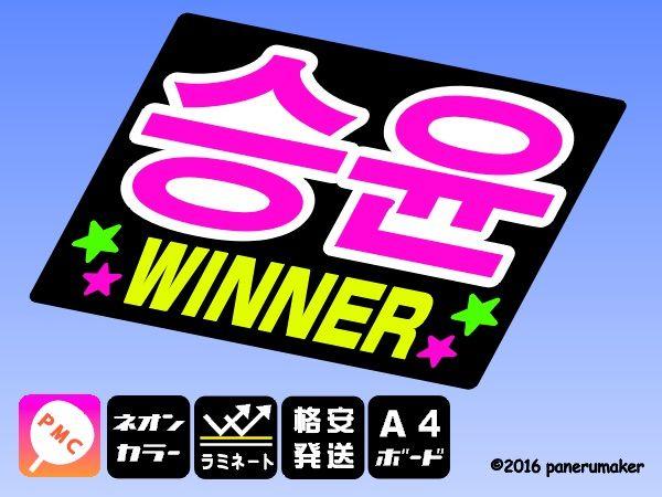【WINNER】4スンユンSeungYoon 手作り応援ボード ハングル蛍光色 ライブグッズの画像