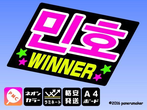 【WINNER】3ミンホMinHo 手作り応援ボード ハングル蛍光色目立つ ライブグッズの画像