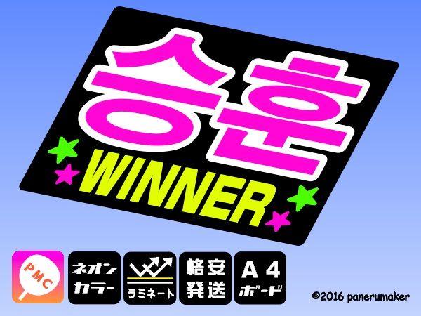 【WINNER】2スンフンSeungHoon 手作り応援ボード ハングル蛍光色 ライブグッズの画像