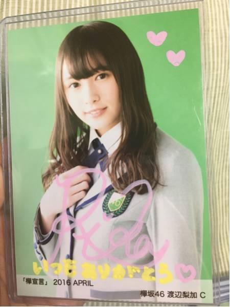 欅坂46 直筆 生写真 欅宣言 渡辺梨加 4月 ライブ・握手会グッズの画像