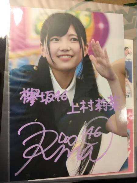 欅坂46 フォトフレーム TIF 直筆 サイン 上村莉菜 ライブ・握手会グッズの画像