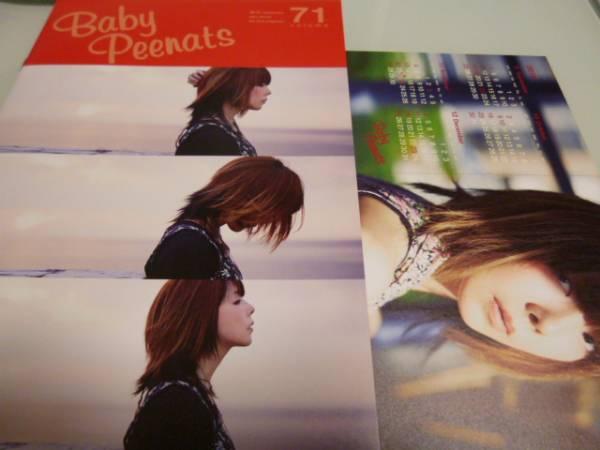 aiko★会報 Baby Peenats Vol.71(カレンダー付き)