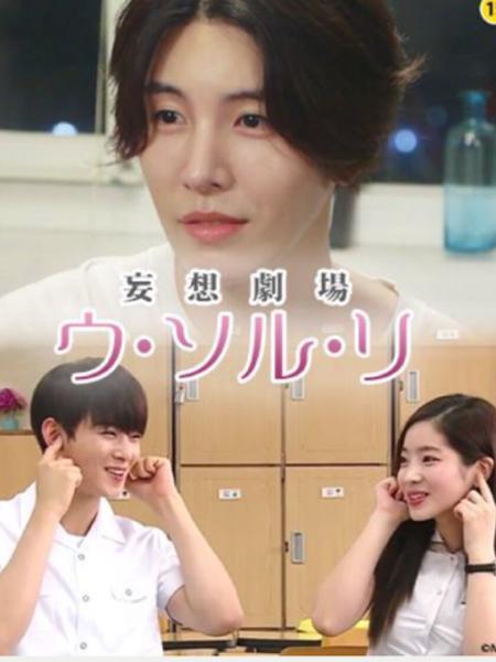 妄想劇場 DVD TWICE ダヒョン ノ・ミヌ ウヌ ASTRO 日本語字幕