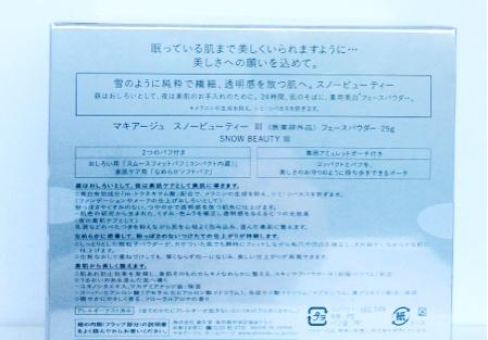 値下げ 新品未開封マキアージュ限定スノービューティーIIIフェイスパウダー25gパフ2つ専用アミユレットポーチ付 (ヤラメP)