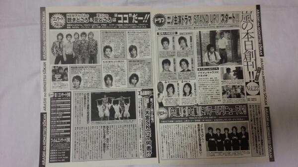 嵐 切り抜き セブンティーン 嵐の本日創刊!!vol.22