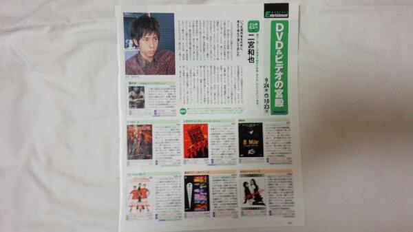 嵐 切り抜き 雑誌名不明 二宮 青の炎DVD