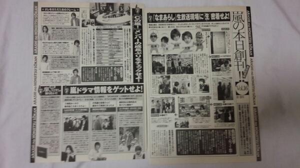 嵐 切り抜き セブンティーン 本日創刊!!vol.16