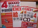 ★英検4級 『7日間完成予想問題ドリル+絵で覚える単熟語CD付』★