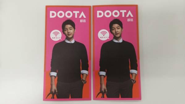 ソンジュンギ DOOTA ドゥータ 配布物 2枚セット