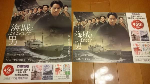 海賊とよばれた男 宣伝用 ポスター POP 非売品 岡田准一 コンサートグッズの画像