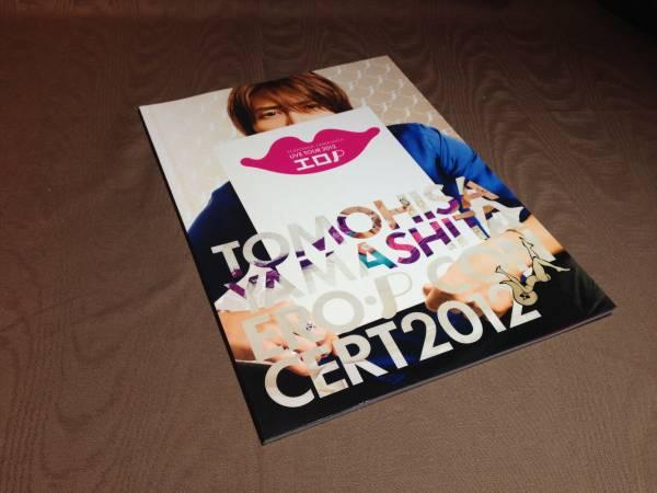 即決 山下智久 LIVE TOUR 2012 エロP パンフレット パンフ