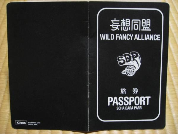 スチャダラパー WILD FANCY ALLIANCE 販促グッズ SDP