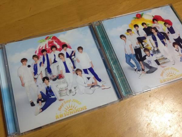 Hey!Say!JUMP「真剣SUNSHINE」2種セット