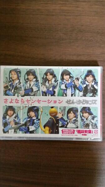 Hey!Say!JUMP CDせんせーションズ初回限定版新品未開封 送料込