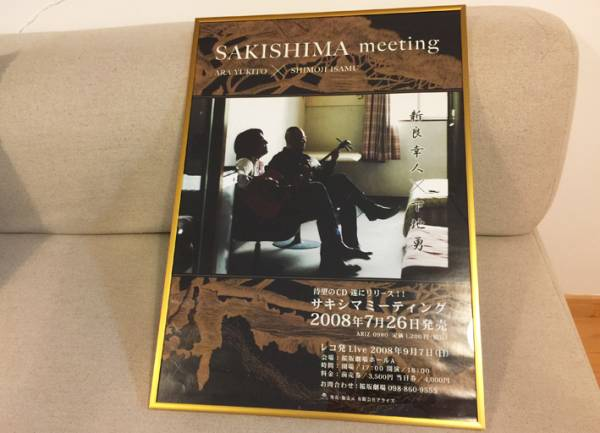 SAKISHIMA meeting 新良幸人×下地勇 ポスター アルミパネル付