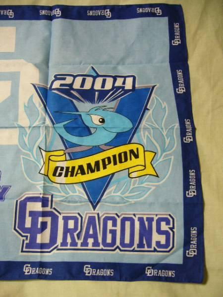 中日 ドラゴンズ Dragons 2004年 優勝記念 新品 VICTORY._画像3