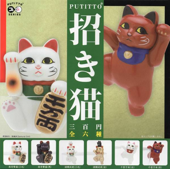 [ 即決 ] 奇譚クラブ PUTITTO 招き猫 (全6種セット)_画像1
