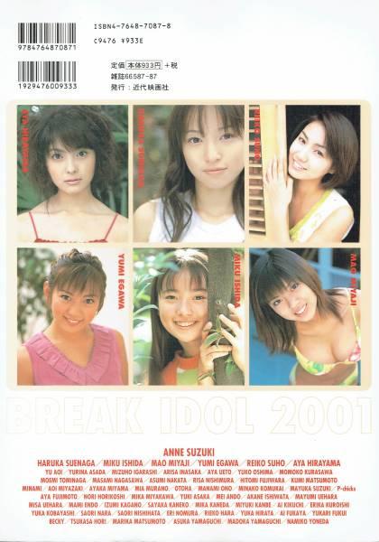 Kindai ブレイクアイドル2001 蒼井優 上戸彩 大島優子 宮崎あおい ベッキー グッズの画像
