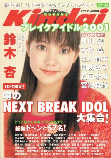 Kindai ブレイクアイドル2001 蒼井優 上戸彩 大島優子 宮崎あおい ベッキー_画像2