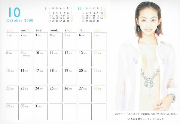 神田うの 2000年 卓上カレンダー たかの友梨 非売品_画像3