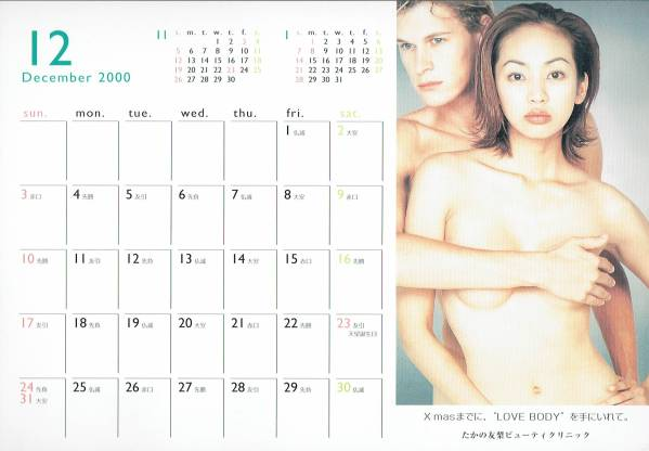 神田うの 2000年 卓上カレンダー たかの友梨 非売品_画像2