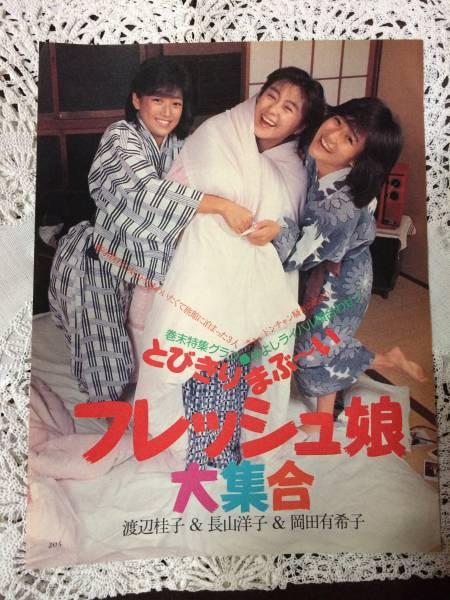 岡田有希子・渡辺桂子・長山洋子 切り抜き 7P 平凡 1984・11