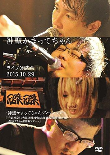 ★ライブ@磔磔 2015.10.29 [DVD] ■神聖かまってちゃん ライブグッズの画像